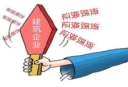 住建部:资质申请将不再接受纸质材料 实行网上申报