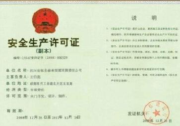 2018办理安全生产许可证